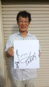 佐渡さんサイン+萩森代表