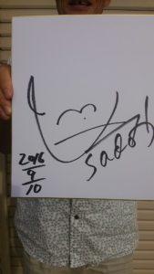 佐渡さんサイン